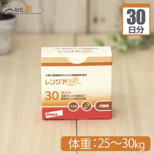 レンジアレン 犬用 体重25kg〜30kg 1日1.5g30日分|ant-pack