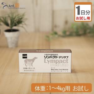 【お試し1日分】 リンパクトデリタブ 犬用 体重1kg〜4kg用 1粒 ant-pack