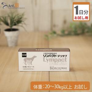 【お試し1日分】 リンパクトデリタブ 犬用 体重20kg〜30kg以上用 3粒 ant-pack