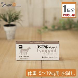【お試し1日分】 リンパクトデリタブ 犬用 体重5kg〜19kg用 2粒 ant-pack
