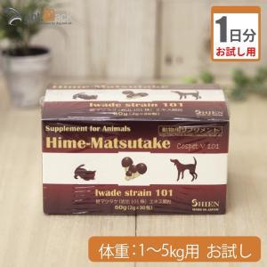 【お試し1日分】シアン 姫マツタケ 顆粒 犬猫用 体重1kg〜5kg 1日1g ant-pack