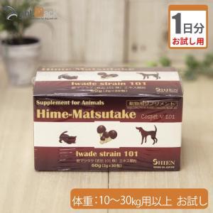 【お試し1日分】シアン 姫マツタケ 顆粒 犬猫用 体重10kg〜30kg以上 1日4g ant-pack