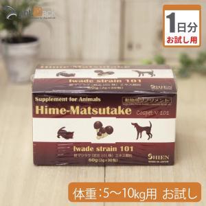 【お試し1日分】シアン 姫マツタケ 顆粒 犬猫用 体重5kg〜10kg 1日2g ant-pack