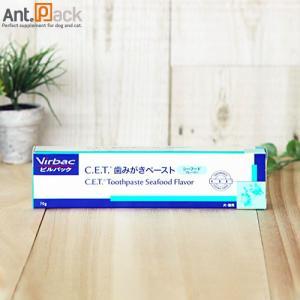 ビルバック CET歯磨きペースト シーフードフレーバー 70g 犬猫用 ※お1人様5個限り|ant-pack