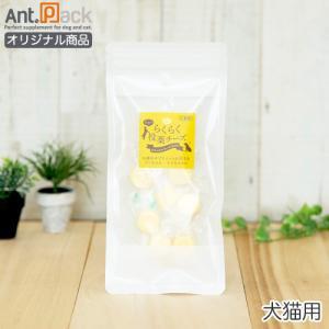 らくらく投薬チーズ 犬猫用 10個入×1袋 ※お1人様5個限り|ant-pack