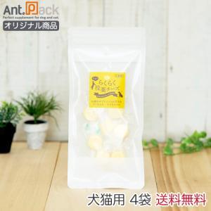 らくらく投薬チーズ 犬猫用 10個入×4袋 【送料無料】※お1人様1個限り|ant-pack