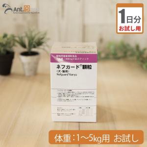 【お試し1日分】 ネフガード顆粒 犬猫用 体重1kg〜5kg用 0.4g|ant-pack