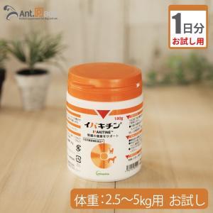 【お試し1日分】 イパキチン 犬猫用 体重2.5kg〜5kg用 2g|ant-pack
