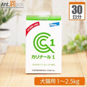 カリナール1 犬猫用 体重1kg〜2.5kg 1日0.5g30日分|ant-pack