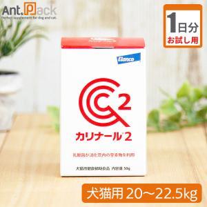 【お試し1日分】 カリナール2 犬猫用 体重20kg〜22.5kg用 4.5g|ant-pack