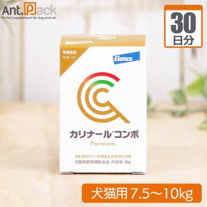 カリナール コンボ 犬猫用 体重7.5kg〜10kg 1日2.4g30日分|ant-pack