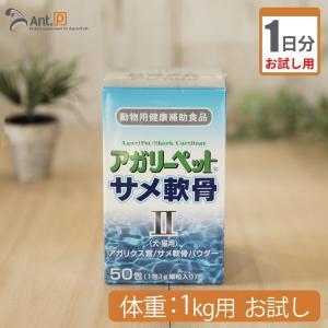 【お試し1日分】 アガリーペット 犬猫用 サメ軟骨II 体重1kg用 0.1g|ant-pack