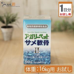 【お試し1日分】 アガリーペット 犬猫用 サメ軟骨II 体重16kg用 1.6g|ant-pack