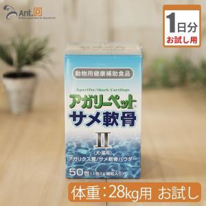 【お試し1日分】 アガリーペット 犬猫用 サメ軟骨II 体重28kg用 2.8g|ant-pack