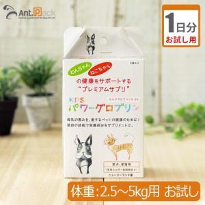 【お試し1日分】KPS  パワーグロブリン 犬猫用 体重2.5kg〜5kg用 2g|ant-pack