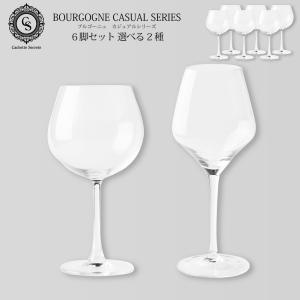 ワイングラスセット ブルゴーニュ 6脚セット  CachetteSecrete ワイングラス グラス...