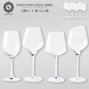 ワイングラスセット 「ホワイトワイン」 6脚セット 選べるデザイン CachetteSecrete カシェットシークレット カジュアルシリーズ ソーダ/クリスタル|antbeeshop