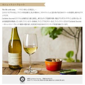 ワイングラスセット 「ホワイトワイン」 6脚セット 選べるデザイン CachetteSecrete カシェットシークレット カジュアルシリーズ ソーダ/クリスタル|antbeeshop|03