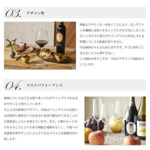 ワイングラスセット 「ホワイトワイン」 6脚セット 選べるデザイン CachetteSecrete カシェットシークレット カジュアルシリーズ ソーダ/クリスタル|antbeeshop|06