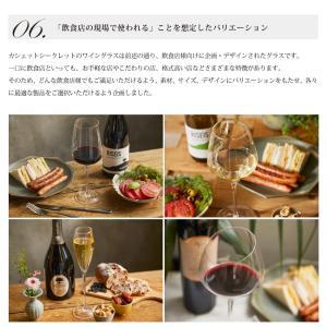 ワイングラスセット 「ホワイトワイン」 6脚セット 選べるデザイン CachetteSecrete カシェットシークレット カジュアルシリーズ ソーダ/クリスタル|antbeeshop|08