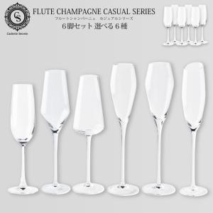 ワイングラスセット フルートシャンパーニュ 6脚セット 210ml CachetteSecreteワイングラス シャンパングラス フルートグラス|antbeeshop