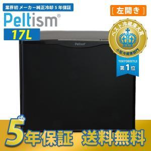 小型冷蔵庫 メーカー5年保証 省エネ17リットル型 Pelt...