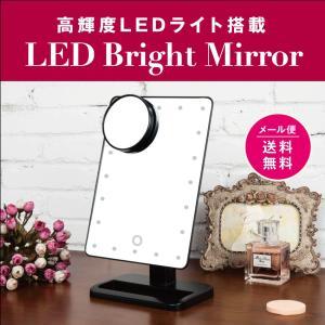 LEDブライトミラー MR-L207A 女優ミラー 鏡 ミラー 化粧鏡 卓上ミラー スタンドミラー お姫様ミラー メイクアップミラー LEDブライトミラー|antbeeshop