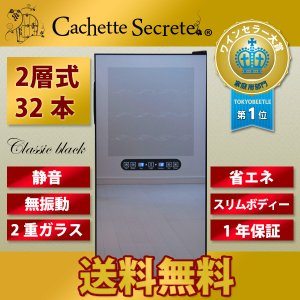 ワインセラー 32本 2層式 家庭用ワインセラー ワインセラー 78L 上下段別温度調節タイプ ハーフミラー ワインクーラー ワインクーラー カシェットシークレット|antbeeshop