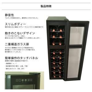 ワインセラー 家庭用 ワインクーラー 家庭用ワインセラー 小型 冷蔵庫 2段式 18本収納 53L スリム|antbeeshop|04