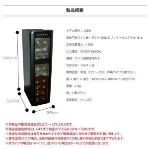 ワインセラー 家庭用 ワインクーラー 家庭用ワインセラー 小型 冷蔵庫 2段式 18本収納 53L スリム|antbeeshop|05