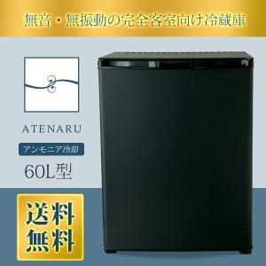 小型冷蔵庫 ATENARU(アテナル)60リットル型小型冷蔵庫 アンモニア式 クラシックブラック 右開き 送料無料1ドア|antbeeshop
