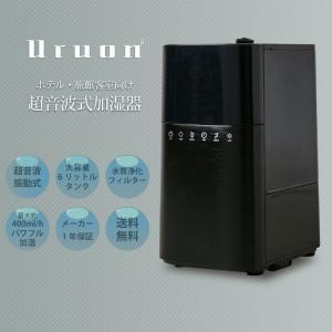 加湿器 Uruon(ウルオン) 超音波加湿器 ブラック アロマフィルター オーガニックアロマオイル対応 アフターサービス充実 リモコン付 メーカー保証|antbeeshop