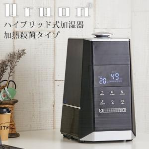 加湿器 AB-UR03 ハイブリッド式 URUON(ウルオン) リモコン付 名入れ 加熱殺菌タイプ ダークブラック 加湿器 スチーム 卓上加湿器 加湿器 超音波|antbeeshop