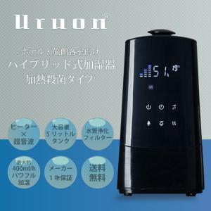 加湿器 ハイブリッド式 URUON(ウルオン) リモコン付 加熱殺菌タイプ ダークブラック 加湿器 スチーム 卓上加湿器 加湿器 AB-UR05|antbeeshop