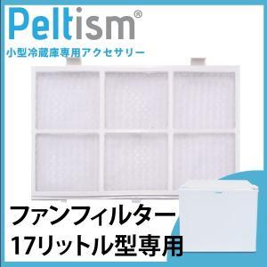 フィルター Peltism 17リットル型小型冷蔵庫専用 ファンフィルター 冷蔵庫フィルター 埃よけ