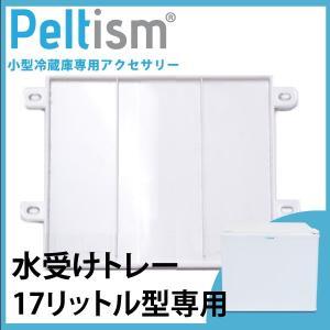 水受け Peltism 17リットル型小型冷蔵庫専用 水受けトレー 冷蔵庫トレー 水受け皿