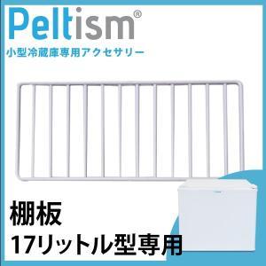 棚板 Peltism 17リットル型小型冷蔵庫専用 網棚 棚 冷蔵庫用棚