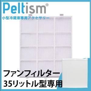 フィルター Peltism 35リットル型小型冷蔵庫専用 ファンフィルター 冷蔵庫フィルター 埃よけ