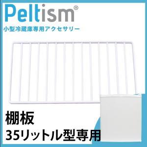 棚板 Peltism 35リットル型小型冷蔵庫専用 網棚 棚 冷蔵庫用棚