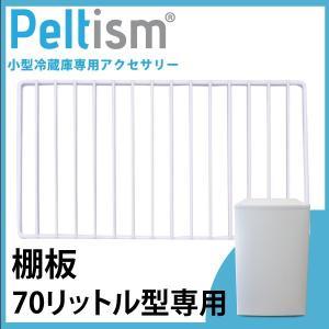 棚板 Peltism 70リットル型小型冷蔵庫専用 網棚 棚 冷蔵庫用棚