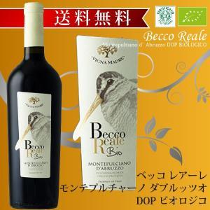 ベッコ レアーレ モンテプルチアーノ・ダブルッツォ DOP ビオロジコ アグリヴェルデ イタリアワイン 赤 オーガニック BIO|antbeeshop