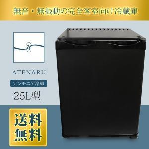 小型冷蔵庫 ATENARU(アテナル) 25リットル型小型冷蔵庫 アンモニア式 クラシックブラック 左開き 送料無料1ドア|antbeeshop