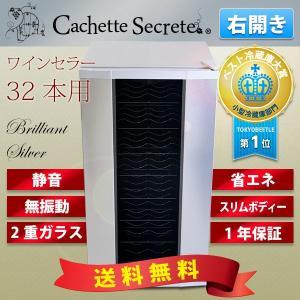 ワインセラー 32本用 右開き ワインセラー CachetteSecrete カシェットシークレット ブリリアントシルバー CAFE・BAR・飲食店向け 業務向けワインセラー|antbeeshop