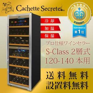 ワインセラー 2層式120-140本用 Cachette Secrete カシェットシークレット 業務用 送料設置料無料|antbeeshop
