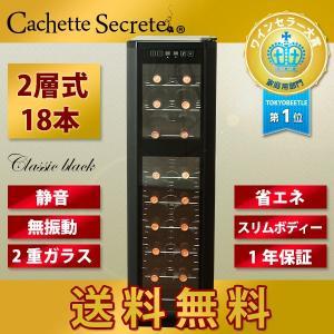 ワインセラー 18本用 Cachette Secreteカシェットシークレット  CAFE・BAR・飲食店向け 業務向けワインセラー|antbeeshop
