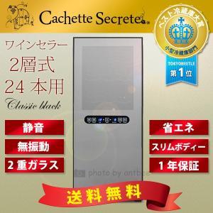 ワインセラー 24本用 Cachette Secreteカシェットシークレット  CAFE・BAR・飲食店向け 業務向けワインセラー|antbeeshop