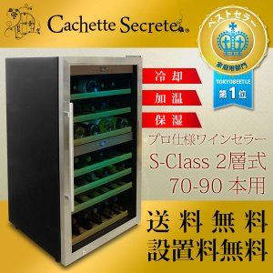 ワインセラー 送料・設置料無料 業務用向け 2層式 70-9...