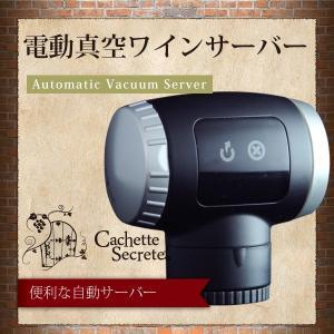 ワインサーバー CachetteSecrete 電動真空ワインプレサーバー ワイン 保存|antbeeshop