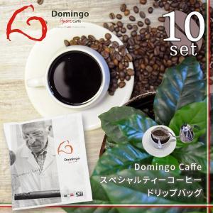 ドリップバッグコーヒー 10個セット DomingoCaffe ドミンゴカフェ ドリップコーヒー 10g アラビカ ロブスタ イタリア ドリップバッグ コーヒー|antbeeshop