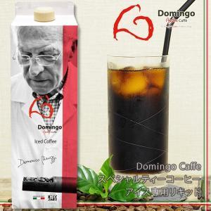 アイス専用リキッドコーヒー アラビカ100% 無糖・無香料・無着色  DomingoCaffe ドミンゴカフェ アイスコーヒー 1000ml  イタリア コーヒー|antbeeshop
